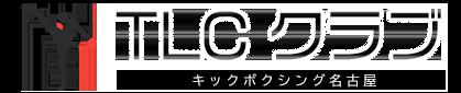 名古屋のキックボクシング名古屋TLCクラブ